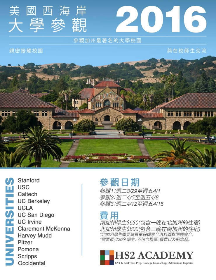 College Tours 2016_Chinese-2