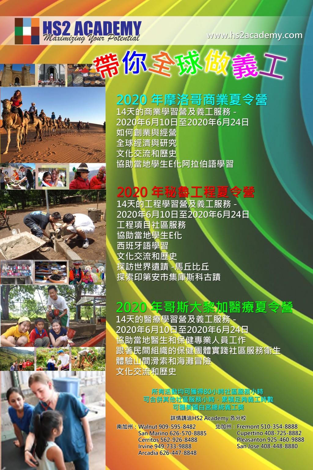 2020 summer 24x36 poster ver06